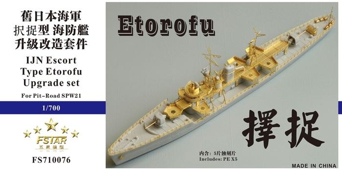 FS710076 1/700 二战日本海军 択捉型 海防舰 升级改造套件 配Pit-Road SPW21