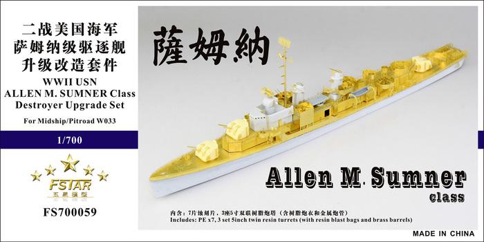 FS700059 1/700 二战美国海军 萨姆纳级驱逐舰升级改造套件 配MIDSHIP/PITROAD W033