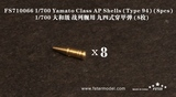 FS710066 1/700 大和级 战列舰用 九四式穿甲弹 (8枚)