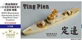 FS720008 1/700 WWII Manchukuo(Kwantung Army) Ting Pien 定边 Class Gunboat Resin Model Kit