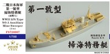FS720007 1/700 WWII IJN Type NO.1 Auxiliary Mine Sweeper (2 Vessels) Resin Model kit