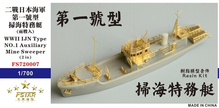 FS720007 1/700 二战日本海军 第一号型扫海特务艇 (两艘入) 树脂模型套件