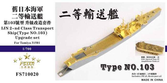 FS710020 1/700 旧日本海军 二等运输舰 103型 升级改造套件 配田宫 31501
