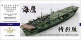 FS710005SP 1/700 旧日本海军 海鹰号 航母 升级改造套件 特别版 配富士美