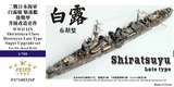 FS710032SP 1/700 WWII IJN Shiratsuyu Class Destroyer Late Type Super Upgrade set for Pit-Road W135