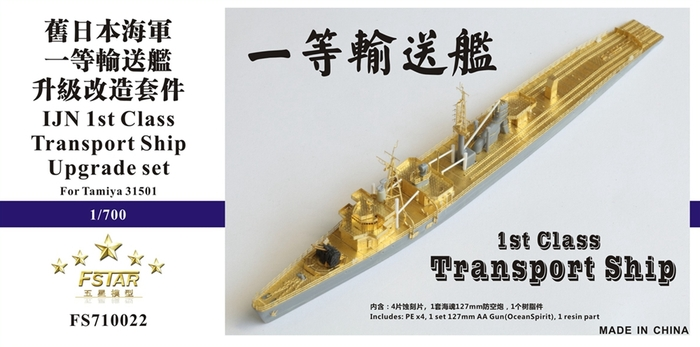 FS710022 1/700 旧日本海军 一等输送舰 升级改造套件 配田宫31501