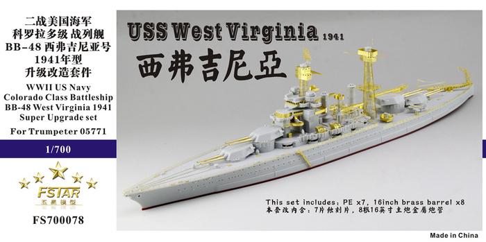 FS700078 1/700 二战美国海军 BB-48 西弗吉尼亚号 1941 升级改造套件 配小号手 05771