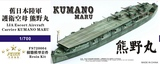 FS720004 1/700 IJA Escort Aircraft Carrier 熊野丸 Kumano Maru Resin kit