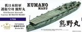 FS720004 1/700 旧日本陆军 护卫空母 熊野丸 树脂模型套件