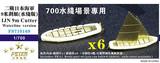 FS710169 1/700 WWII IJN 9m Cutter Waterline version (6 set)