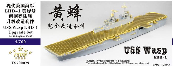 FS700079 1/700 现代美国海军 LHD-1 黄蜂号 两栖登陆舰 升级改造套件 配HobbyBoss 83402