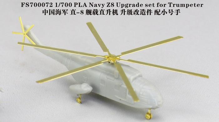 FS700072 1/700 中国海军 直-8 舰载直升机 细节改造件 配小号手
