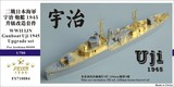 FS710084 1/700 WWII IJN Gunboat Uji 1945 Upgrade set For Aoshima 00369