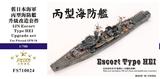 FS710024 1/700 旧日本海军 丙型海防舰 升级改造套件 配Pitroad SPW18