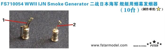 FS710054 1/700 旧日本海军 舰艇用烟幕发生器 (10台)