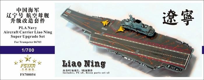 FS700054 1/700 中国海军 辽宁号 航母 升级改造套装 配小号手 06703