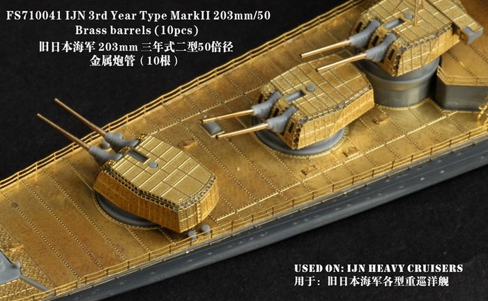 FS710041 1/700 旧日本海军 三年式二型50倍径 203mm 金属炮管(10根)