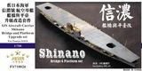 FS710026 1/700 旧日本海军 信浓号 航空母舰 舰桥与平台 升级改造套件 配田宫 31215