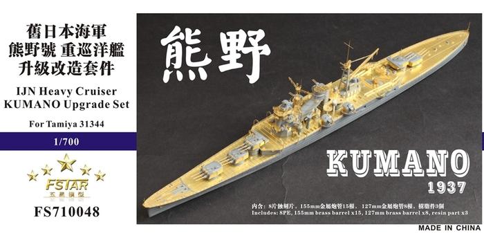 FS710048 1/700 旧日本海军 轻巡洋舰 熊野 1937 升级改造套件 配田宫 31344