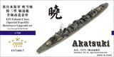 FS710017 1/700 旧日本海军 吹雪级(特三型)驱逐舰 升级改造套件 配Pitroad W104 & W105