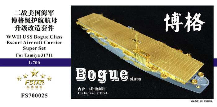 FS700025 1/700 二战美国海军 博格级护航航母 升级改造套件 配田宫31711