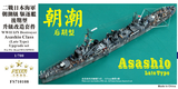 FS710108 1/700 WWII IJN Asashio Class Destroyer (Late Type) Upgrade set for Pit-road W31 SPW35