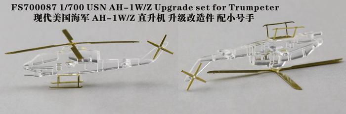 FS700087 1/700 现代美国海军 AH-1W/Z 直升机 细节改造件 配小号手