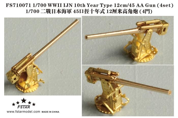 FS710071 1/700 二战日本海军45口径十年式 12厘米高角炮 全长(海防舰等用)无防盾 (4门)