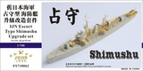 FS710062 1/700 旧日本海军 占守型海防舰 升级改造套件 配Pit-Road W139