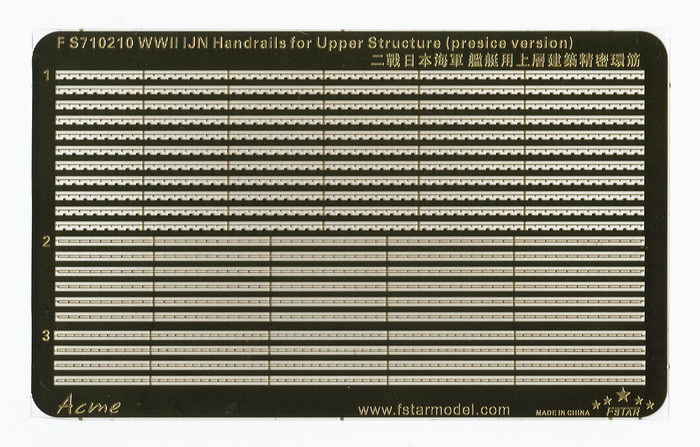 FS710210 1/700 WWII IJN Handrails for Upper Structure (Precise Version)