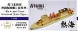 FS720002 1/700 旧日本海军 热海级炮艇 树脂模型套件