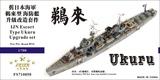 FS710050 1/700 旧日本海军 鹈来型海防舰 升级改造套件 配Pit-Road W53