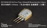 FS710040 1/700 旧日本海军 三年式60倍径 155mm 金属炮管(15根)