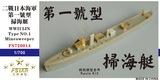 FS720014 1/700 二战日本海军 第一号型 扫海艇 树脂模型套件