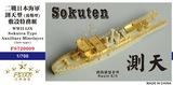 FS720009 1/700 WWII IJN Sokuten 测天 Type Auxiliary Minelayer (Late Type) Resin Model Kit