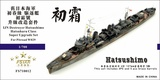 FS710012 1/700 旧日本海军 初霜号 驱逐舰 升级改造套件 配Pitroad W029
