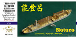 FS710163 1/700 WWII IJN Seaplane Tender Notoro 能登吕 (early type) Upgrade set for Pit-road W62