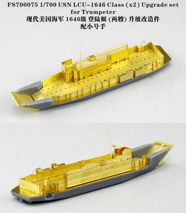 FS700075 1/700 现代美国海军 1646级 登陆艇 (两艘) 细节改造件 配小号手
