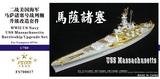 FS700017 1/700 二战美国海军 BB-59 马萨诸塞号战列舰 升级改造套件 配小号手05761