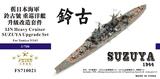 FS710021 1/700 旧日本海军 重巡洋舰 铃谷号 1944 升级改造套件 配田宫 31343