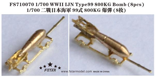 FS710070 1/700 二战日本海军 九九式 800kg 航空炸弹 (8枚)