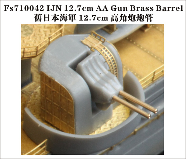 FS710042 1/700 旧日本海军 127mm 高角炮 金属炮管及炮塔改造件 (四社通用 大型舰装备) (8根)