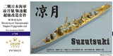 FS710123 1/700 WWII IJN Destroyer Suzutsuki Upgrade Super Set for Aoshima 02464