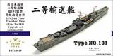 FS710019 1/700 旧日本海军 二等输送舰 第101号型 升级改造套件 配田宫31501