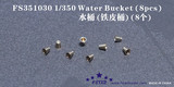 FS351030 1/350 Water Bucket (8pcs)