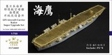 FS710005 1/700 旧日本海军 海鹰号 航母 升级改造套件 配富士美
