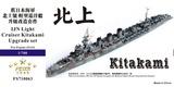 FS710063 1/700 旧日本海军 北上号 轻型巡洋舰 升级改造套件 配富士美 43124