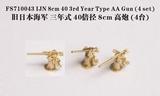 FS710043 1/700 旧日本海军 三年式 40倍径 8cm 高炮 (4台)
