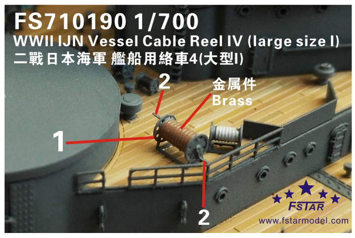 FS710190 1/700 WWII IJN Vessel Cable Reel IV (large size I)(8 set)