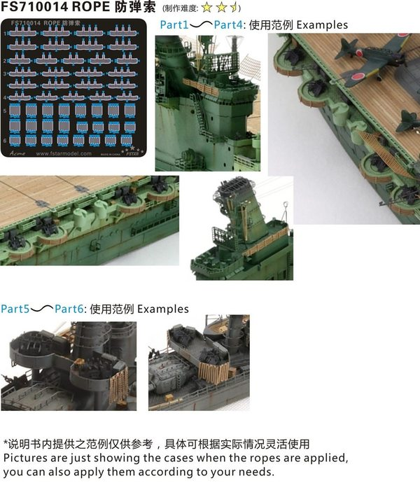 FS710014 1/700 防弹索
